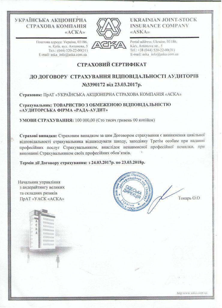 Рада-Аудит - Страховий сертифікат
