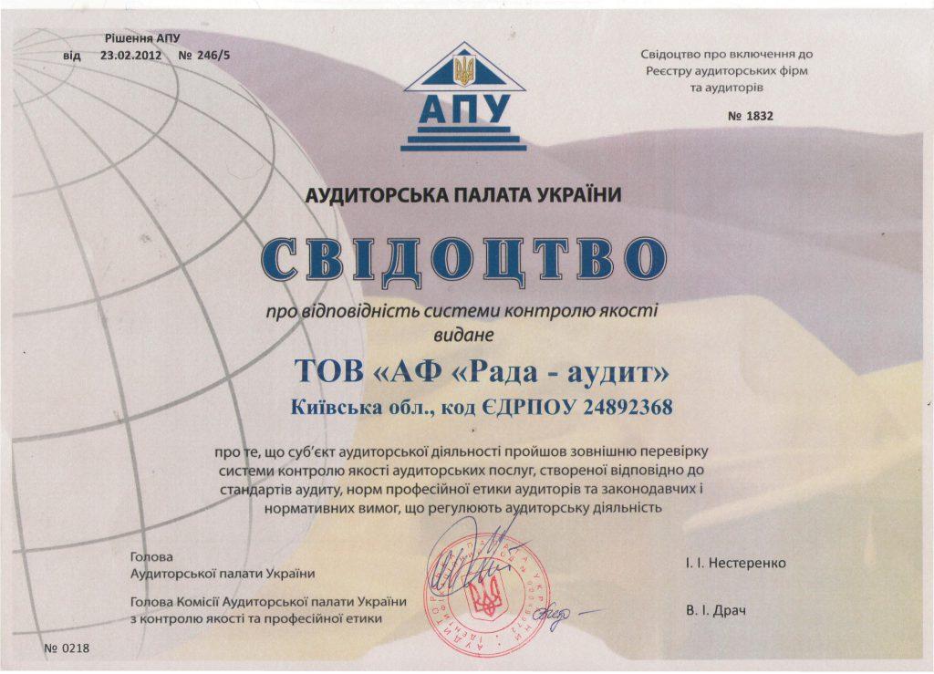 Рада-Аудит - Свідоцтво про відповідність системи контролю якості