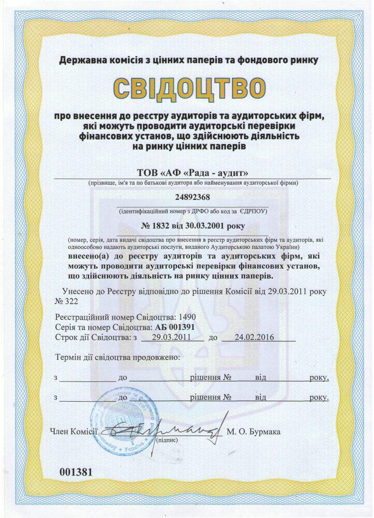 Рада-Аудит - Свідоцтво про включення до Реєстру аудиторських фірм