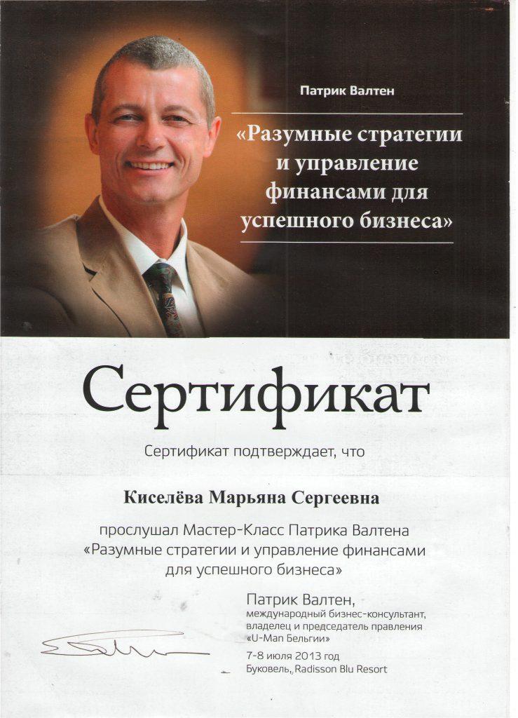 Сертифікат Майстер-клас Патріка Валтена