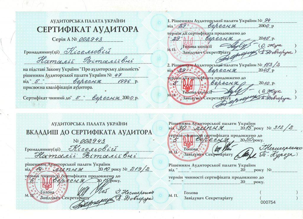 Сертифікат аудитора