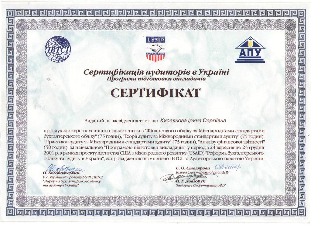 Сертифікат программи підготовки вікладачів