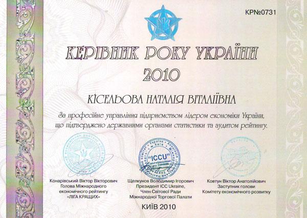 Керівник року України
