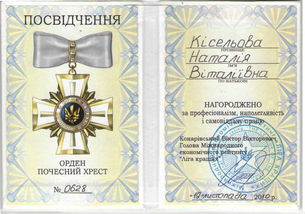 Посвідчення Орден Почесний Хрест