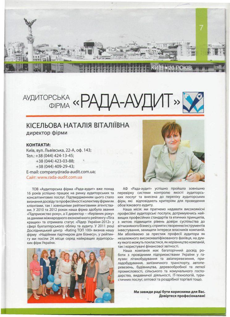 """Стаття-в-книзі-""""Аудиторські-компанії-України""""-2013"""
