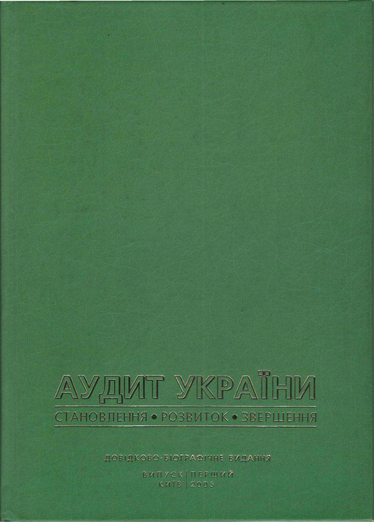 Стаття-у-книзі-Аудит-України